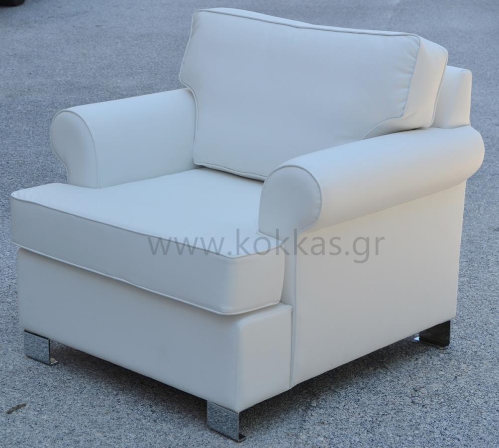 Πολυθρόνα Domus